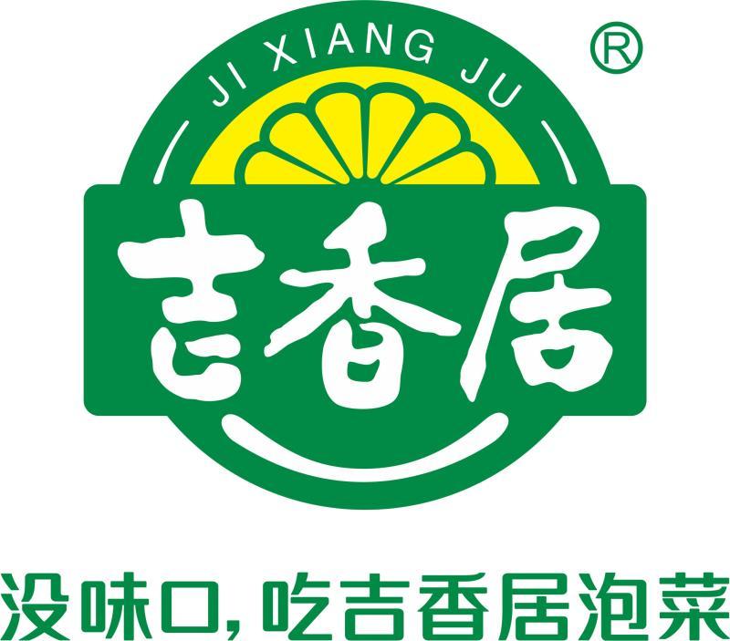 广元市吉香居食品有限公司