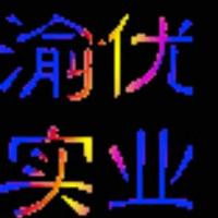 上海渝优实业有限公司